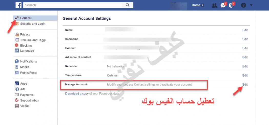 تعطيل حساب الفيس بوك