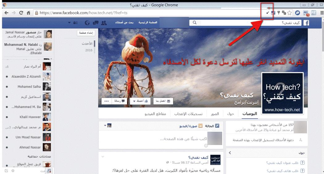 facebook-invite