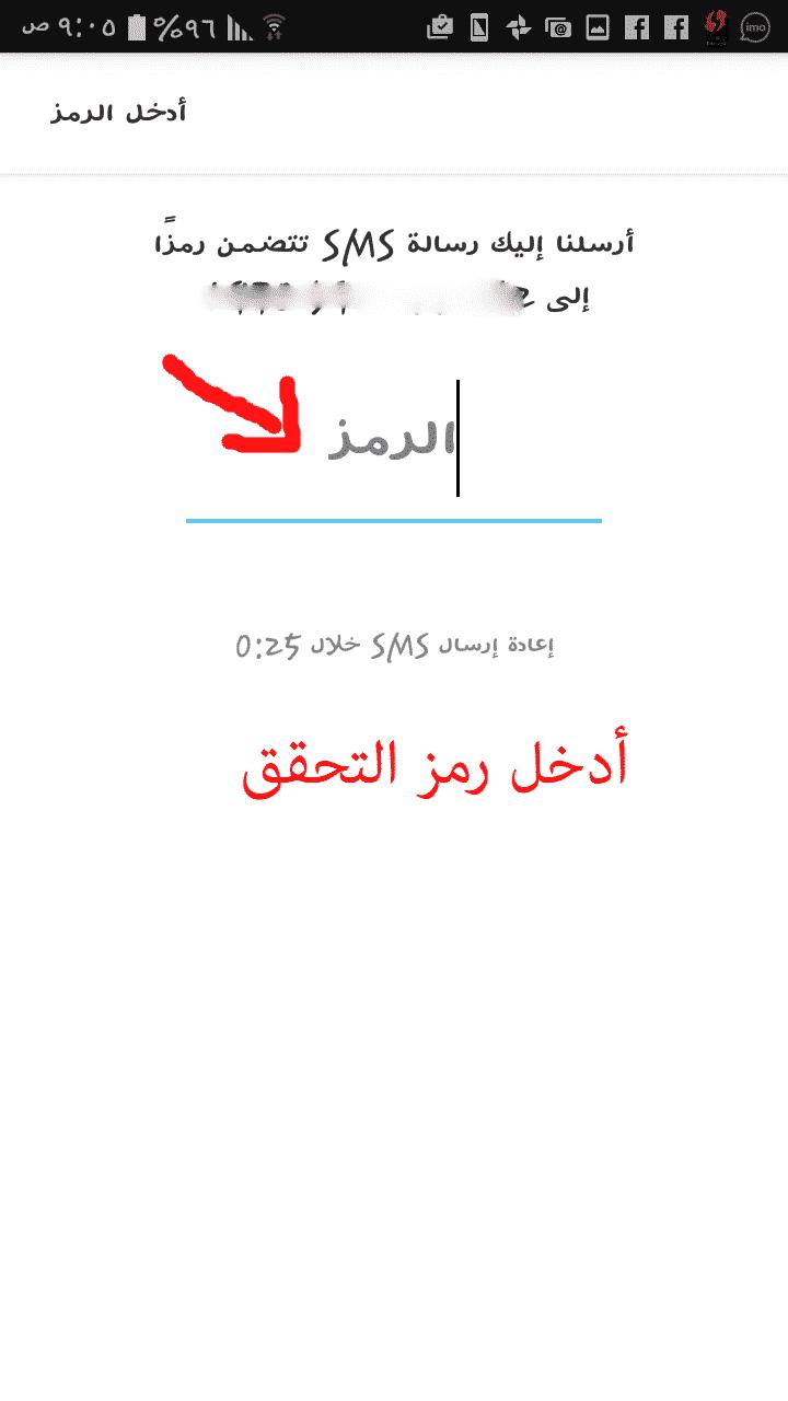 التسجيل في ايمو و التحقق من رقم الهاتف ومن ثم الانتقال الى تسجيل دخول imo