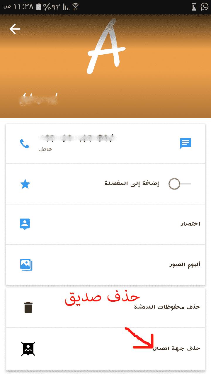 شرح برنامج imo و حذف جهة اتصال على الايمو