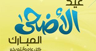 شروط الأضحية في عيد الأضحى وتطبيقات الرسائل والتهاني في عيد الأضحى