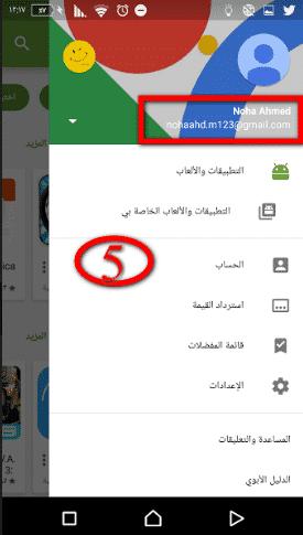 عمل حساب جوجل بلاي