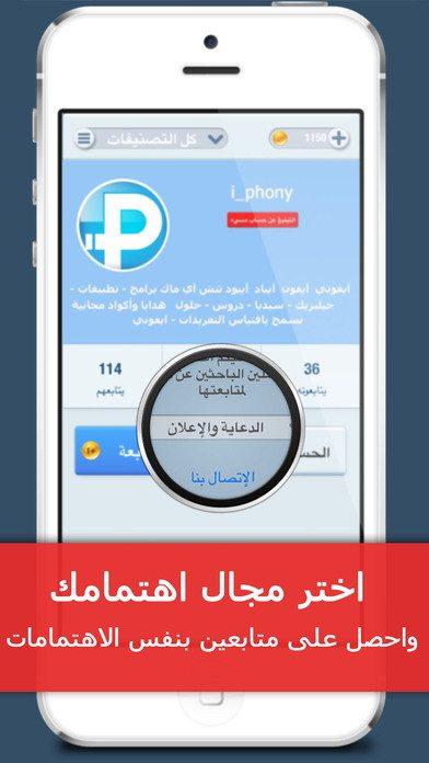 تطبيق زيادة متابعين تويتر