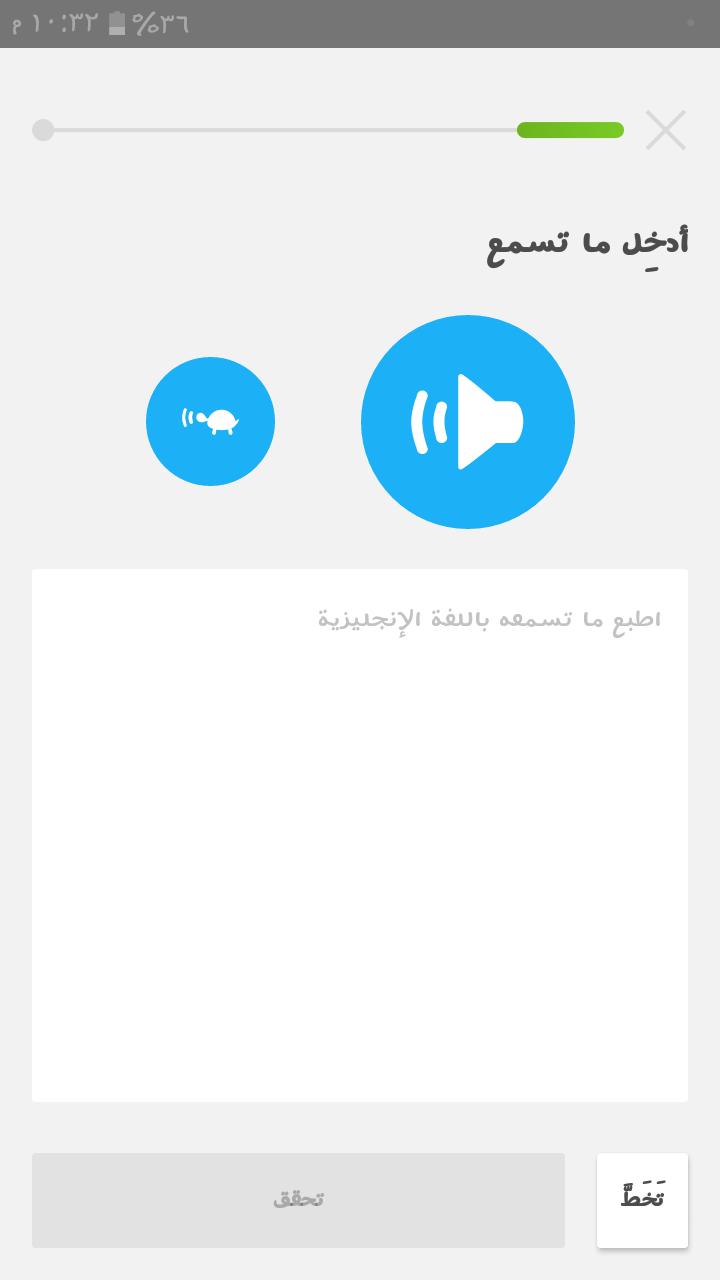 تحميل برنامج Duolingo لتعلم اللغات