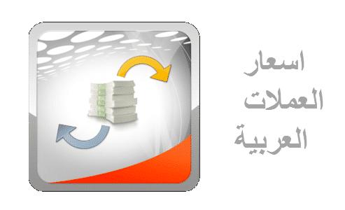 تحميل برنامج اسعار العملات العربية للاندرويد مجانا