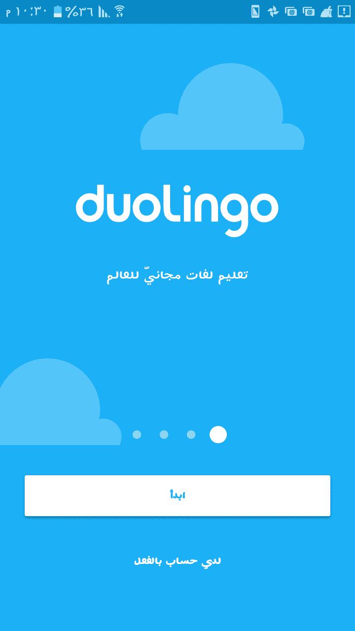 تحميل برنامج دولينجو _ صفحة الدخول للتطبيق