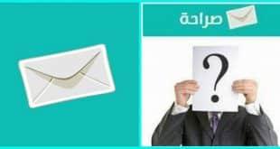 رابط موقع الصراحة و التسجيل في موقع صراحه