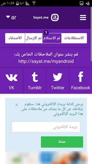 تطبيق سايت مي بالعربي