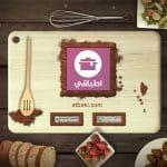 تحميل تطبيق اطباقي اشهر تطبيقات وصفات الطبخ مجانا اطباق رمضان 2018