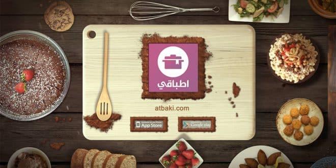 تطبيق اطباقي افضل تطبيقات طبخ بدون نت و اكلات رمضان 2017 و حلويات رمضان مجانا