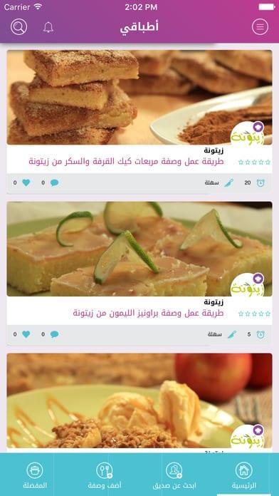 وصفات الطبخ الشامية