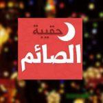 تحميل حقيبة الصائم اهم برامج رمضان 2018 فتاوي رمضان
