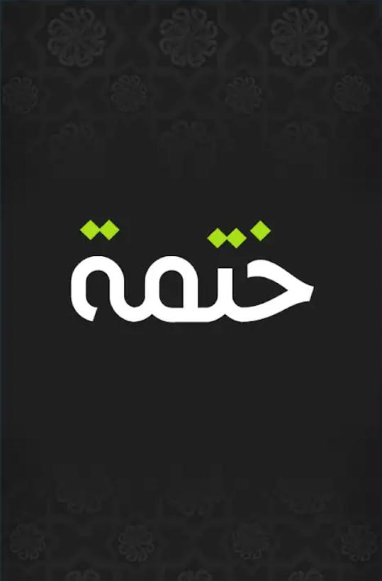 ختم القران الكريم في رمضان 2018