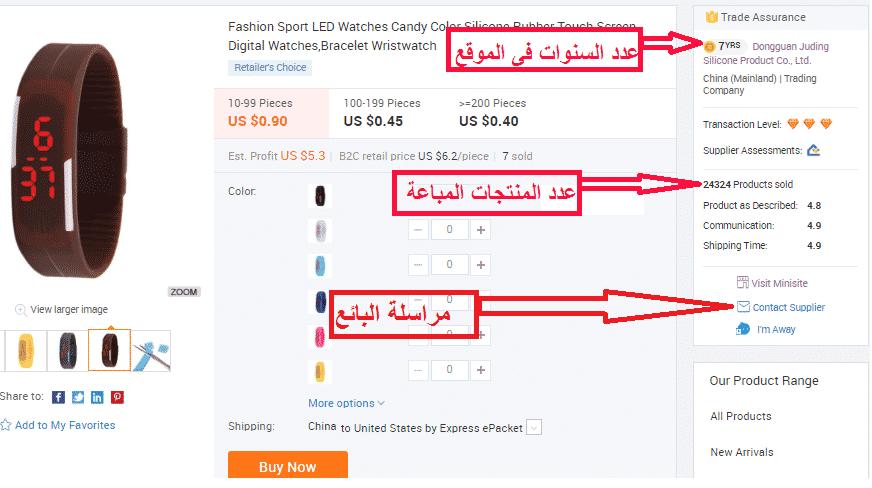 شرح طريقة الشراء من علي بابا موقع علي بابا للتسوق بالجملة ...