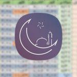 امساكية شهر رمضان لجميع الدول العربية 2018 لهواتف الاندرويد تقويم رمضان