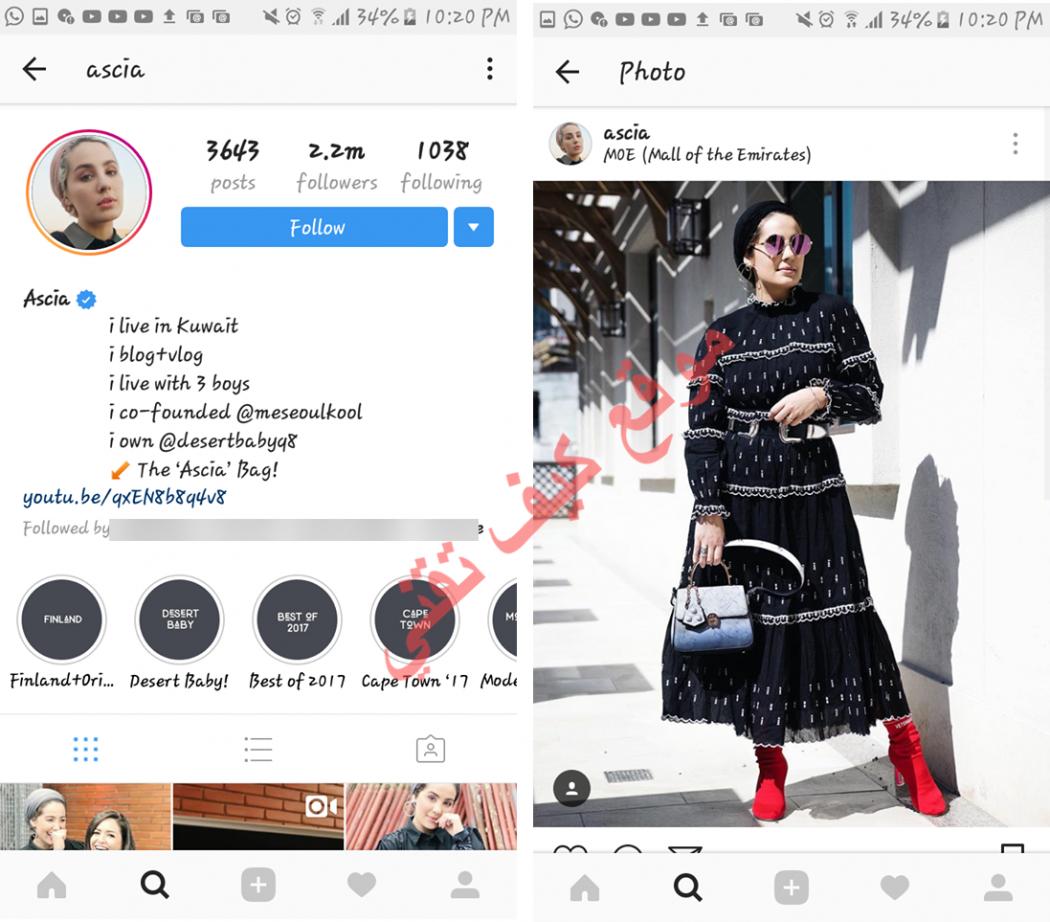 مدونة الموضة اسيا