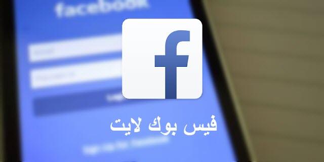 تحميل برنامج فيس بوك لايت facebook lite
