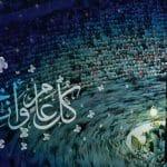 موعد عيد الاضحى 2018 تهنئة العيد الكبير و الاضحية لهذا العام