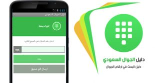 تحميل دليل الجوال السعودي ID Caller