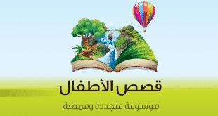 تحميل قصص للاطفال قصص اطفال بالعربي