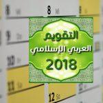 موعد صلاة عيد الاضحى المبارك في كل الدول تحميل برنامج التقويم الهجري للاندرويد