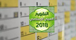 التقويم الهجري 2018