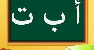 تحميل لعبة تعليم الحروف العربية للاطفال