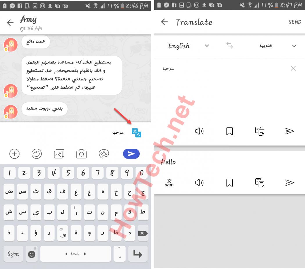 ترجمة الرسالة قبل ارسالها - Hello talk