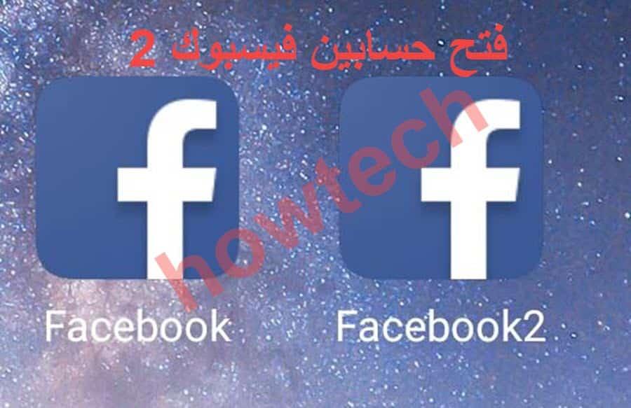 تحميل فيس بوك النسخة الثانية facebook 2