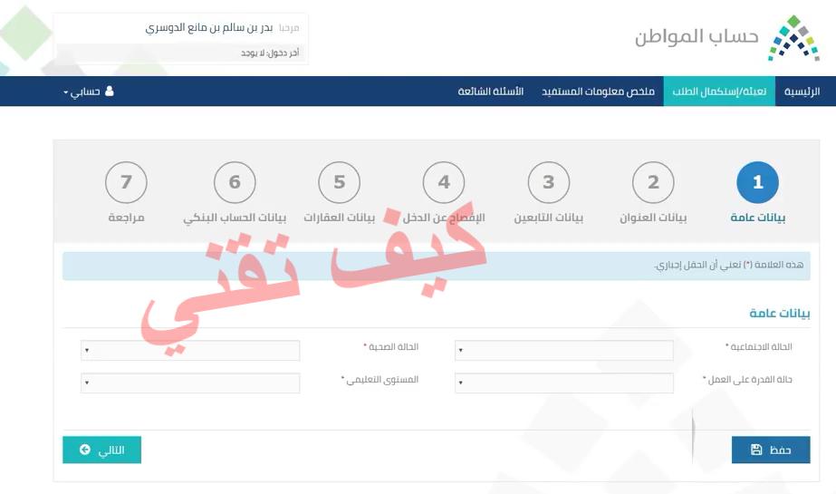 شرح طريقة التسجيل في حساب المواطن السعودي و اهم الاسئلة عن ...