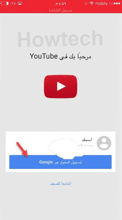 فتح حساب يوتيوب بلس