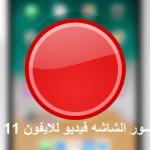 كيف اصور الشاشه فيديو للايفون التحديث الجديد screen recording ios 11