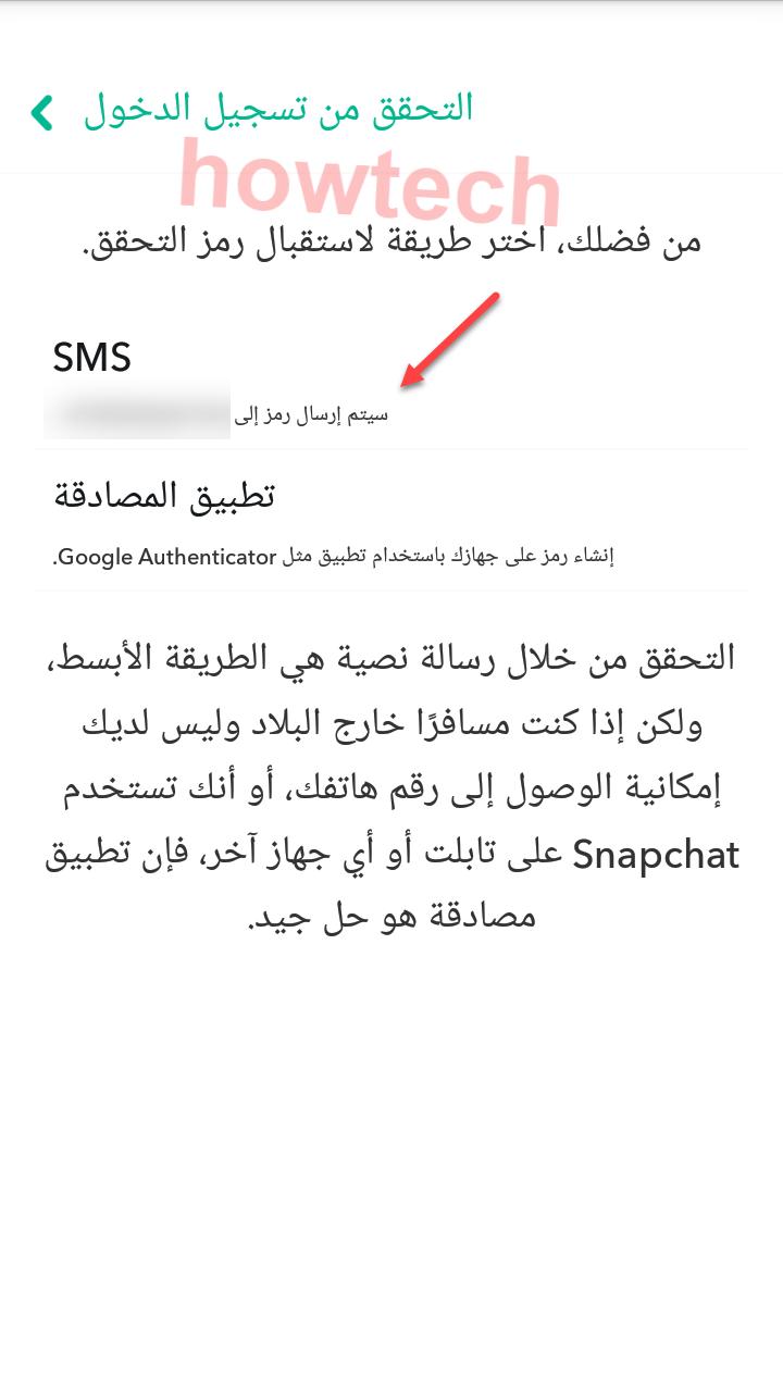 تحقق من تسجيل الدخول - تأمين حساب سناب شات