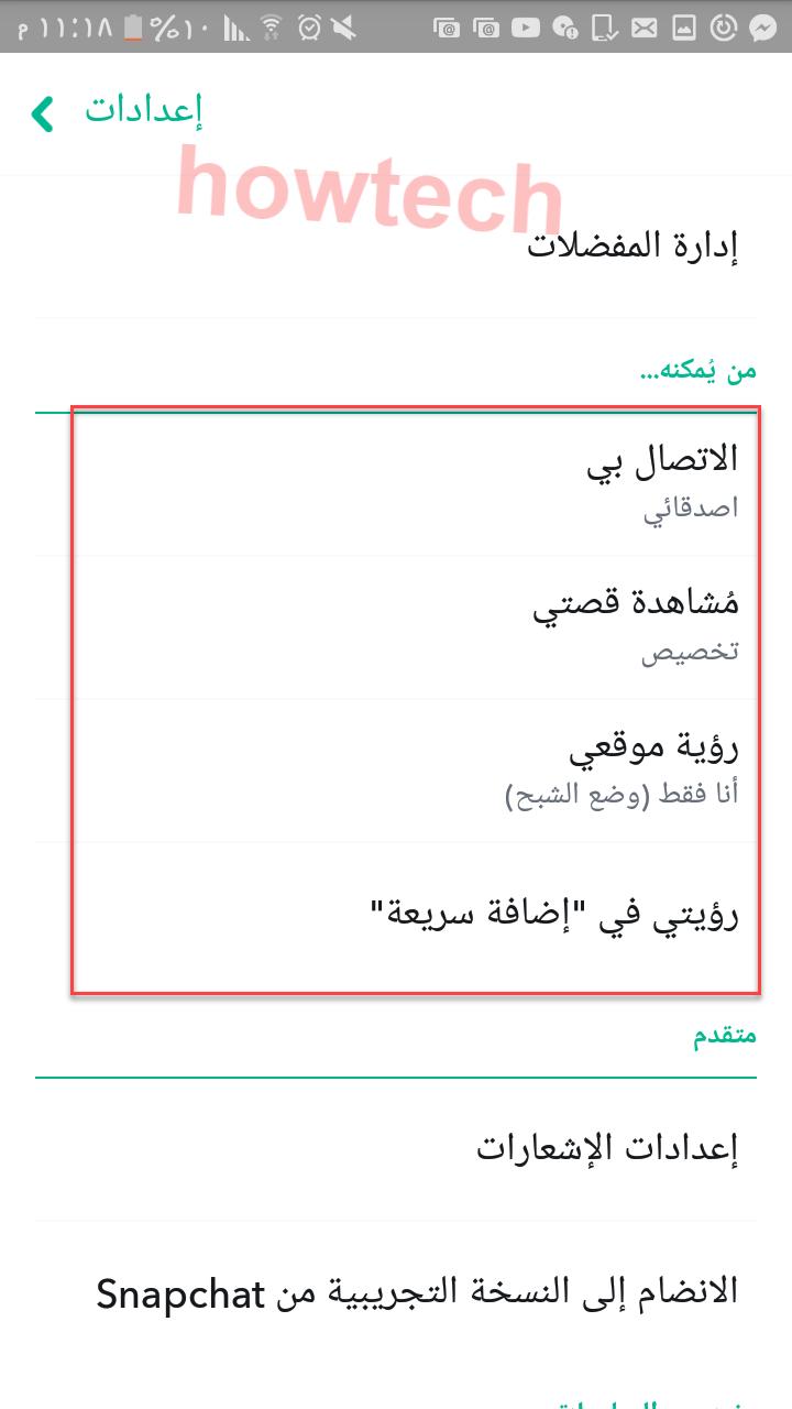 اعدادات الخصوصية في سناب شات