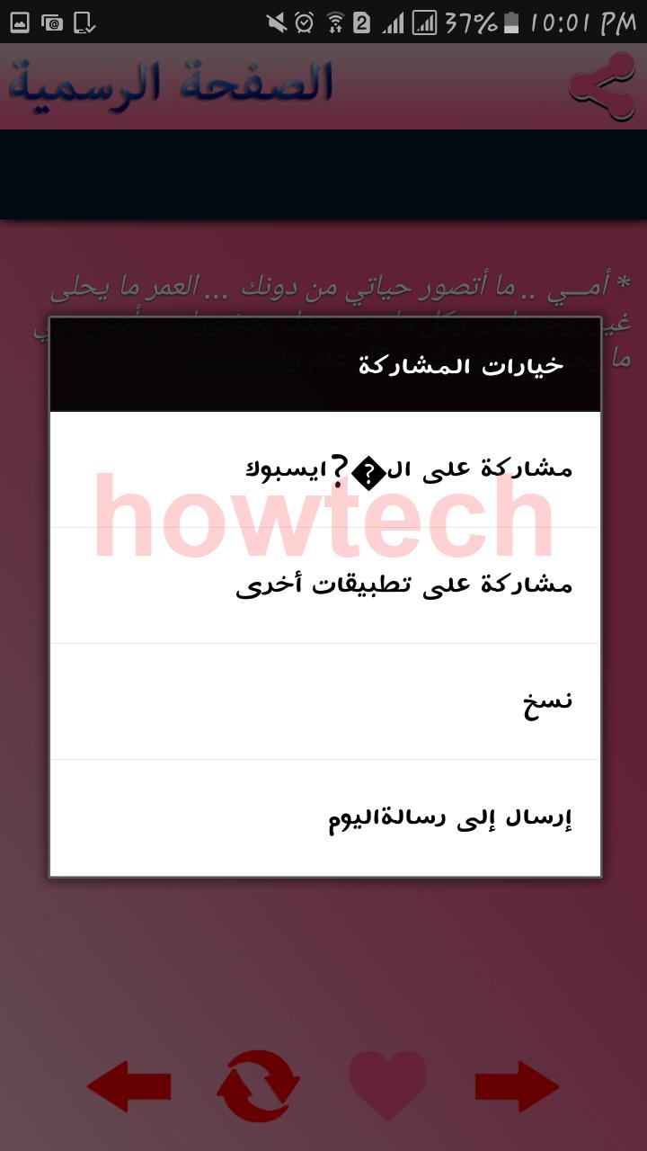 مميزات تطبيق رسائل عيد الام المجاني