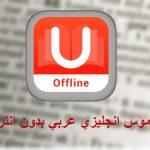 تحميل قاموس انجليزي عربي بدون انترنت تطبيق U Dictionary