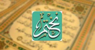 تحميل تطبيق نختم تلاوة القرآن الكريم