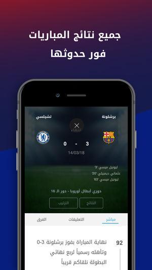 متابعة اخبار الكورة عربي