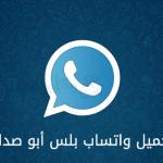 تحميل تطبيق واتساب بلس أبو صدام الرفاعي Whatsapp plus