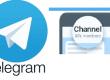 انشاء قناة جديدة على تيليجرام